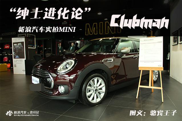 绅士进化论 新浪汽车实拍MINI CLUBMAN