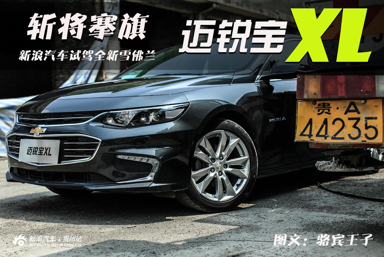 """""""斩将搴旗""""新浪汽车试驾全新迈锐宝XL"""