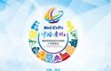 2016中国(贵州)国际民博会:丰富的非遗资源展演...