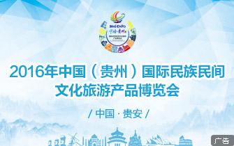 """专题:2016中国贵州""""民博会"""""""
