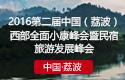 2016第二届中国(荔波)西部全面小康论坛暨首届全国民宿会