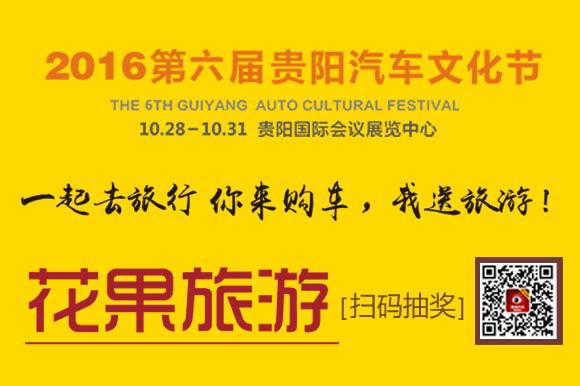 2016第六届贵阳汽车文化节 10月28日开启!