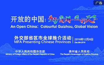 """开放的中国:""""多彩贵州·风行天下"""""""