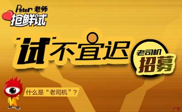 """新浪汽车贵州站""""老司机""""试驾招募了!"""