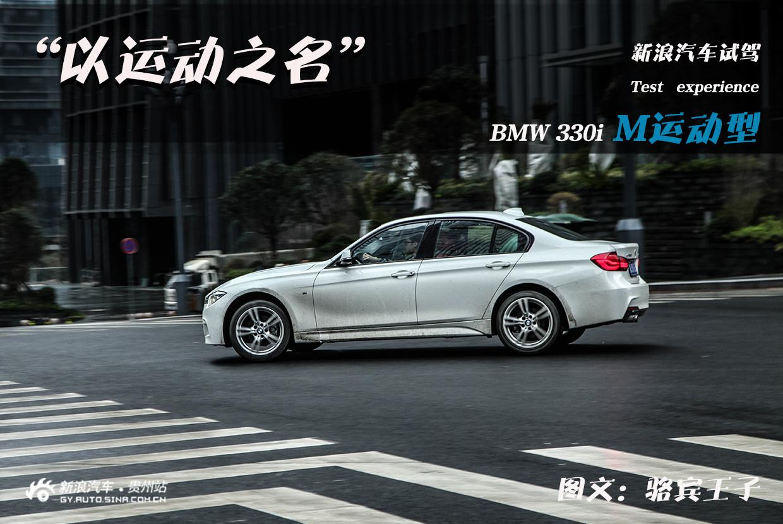 试驾BMW 330i M运动型