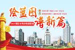 绘蓝图 谱新篇--2017贵阳市两会特别策划