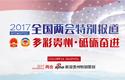 多彩贵州 砥砺奋进——2017全国两会特别报道