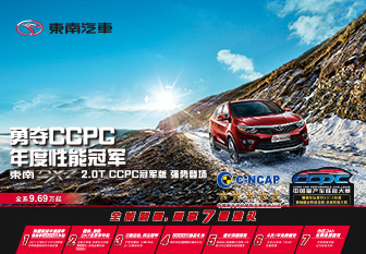10万级最强SUV 东南DX7 2.0T冠军版上市