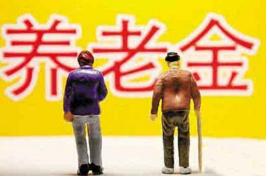 贵州调整退休人员基本养老金 惠及135万余人员