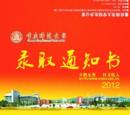 二本录取首日:多所院校在贵州录取2727人