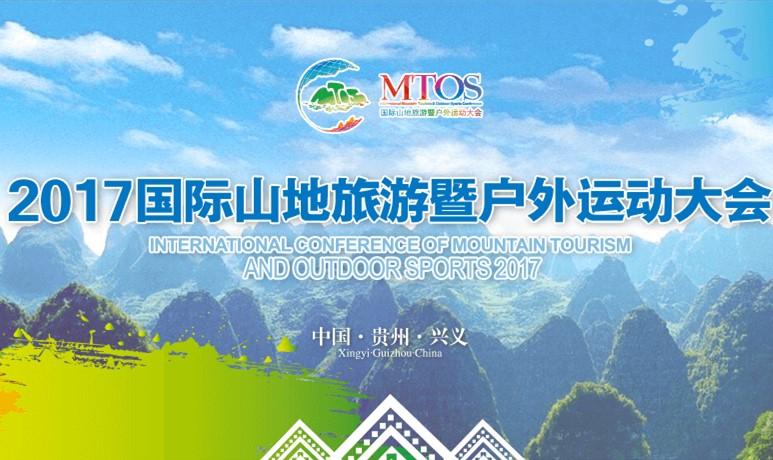 2017国际山地旅游暨户外运动大会