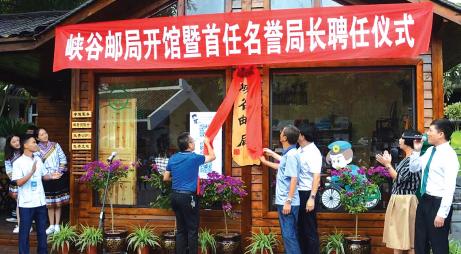 黔西南州首个景区邮局开业