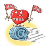 """""""慈善贵州""""捐赠平台上线 捐赠多寡均可获电子证书"""
