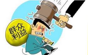 清镇市纪委:81人涉民生问题 受党政纪处分