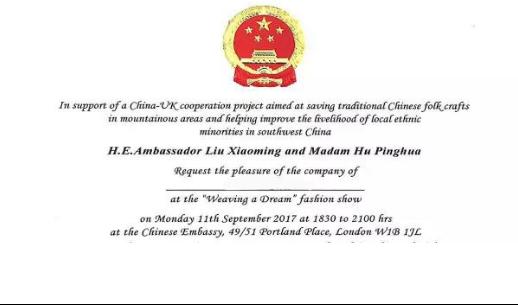 伦敦上百人 今夜将为中国黔西南布依绣娘而来