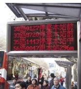 铜仁市主城区将建137个智能电子公交站台