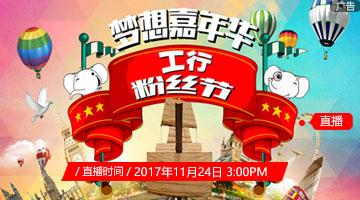 工商银行贵州分行梦想嘉年华粉丝节直播