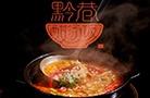 黔巷酸汤饭