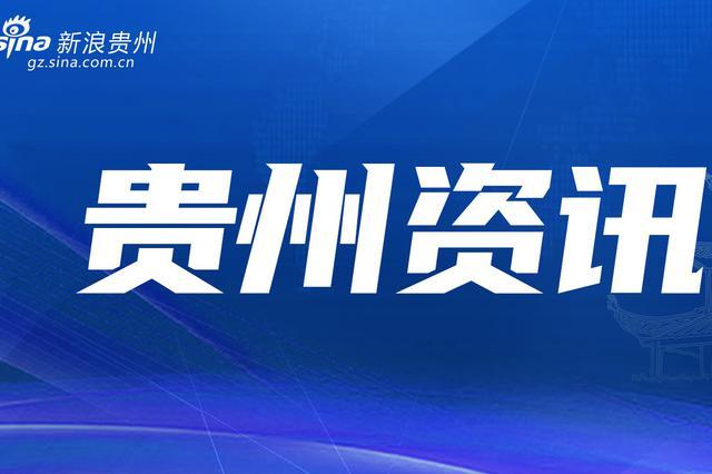 贵州省气象局启动(暴雨)IV级应急响应