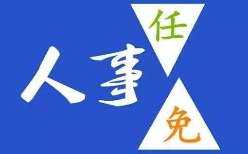 贵州省政协常委会审议通过有关人事事项