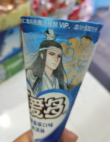 可爱多魔道祖师冰淇淋