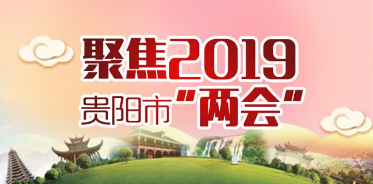 """2019贵阳市""""两会"""""""