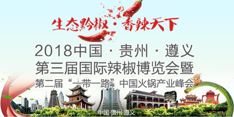 2018贵州辣博会