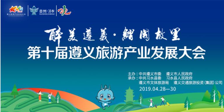 第十届遵义旅游产业发展大会