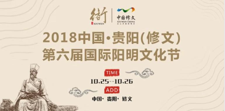 修文第六届国际阳明文化节