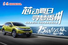 东风本田CR-V 发现之旅