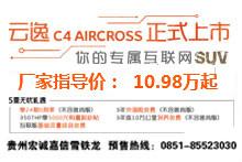 云逸C4 AIRCROSS正式上市