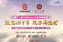 中国MBA联盟领袖年会