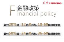 购东本享金融福利 首付20%起