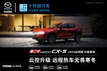 第二代Mazda CX-5 云控版
