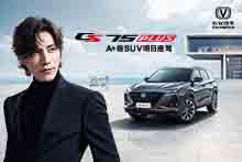长安CS75PLUSA+级SUV