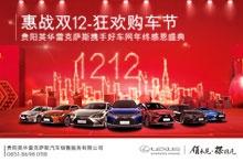 惠战双12 狂欢购车节
