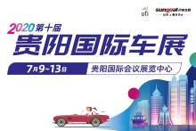 2020贵阳国际车展