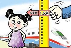 儿童乘车优惠拟不再量身高