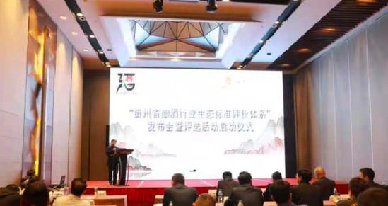 《贵州省酿酒行业生态标准体系》发布