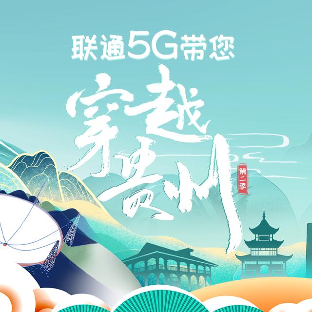 联通5G带您穿越贵州第二季