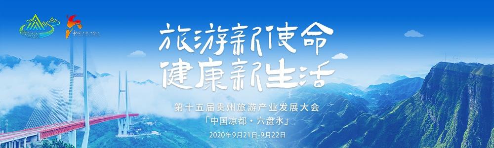 第十五屆貴州旅游產業發展大會