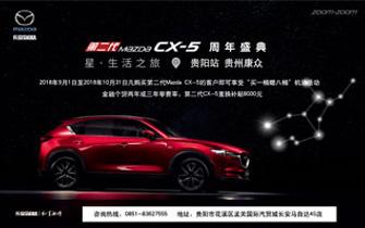 贵州康众马自达第二代CX-5 周年庆典