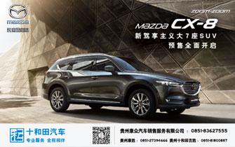 """新驾享主义大7座SUV""""CX-8预售全面开启"""