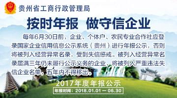 贵州省工商局提醒:按时年报做守信企业