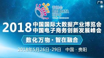2018中国数博会将在贵阳开幕
