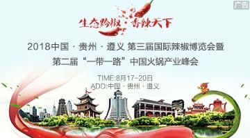 贵州·遵义第三届国际辣椒博览会