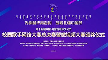 直播:校园歌手网络大赛总决赛