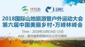 2018国际山地旅游暨户外运动大会