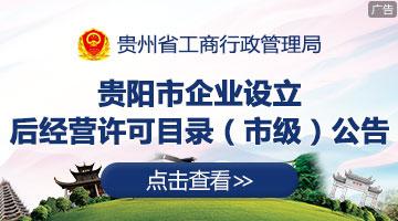 貴陽市企業設立后經營許可目錄(市級)公告