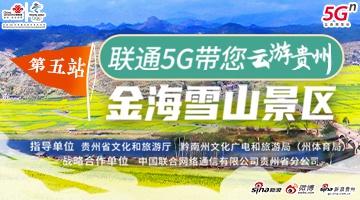 联通5G带您云游贵州 第五站完美收官